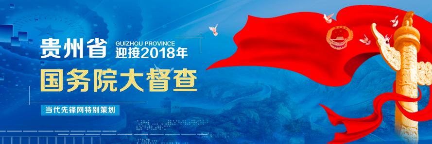 贵州省迎接2018年国务院大督查