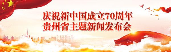 先锋专题|庆祝新中国成立70周年bwin888必赢亚洲省主题新闻发布会