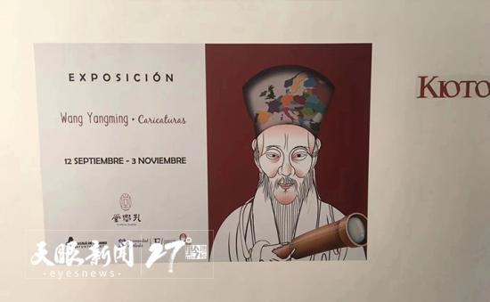 王阳明国际漫画展在西班牙举行