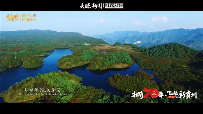 【飞越新bwin888必赢亚洲】纳雍:峡谷生态 珙桐之乡丨最美我的县
