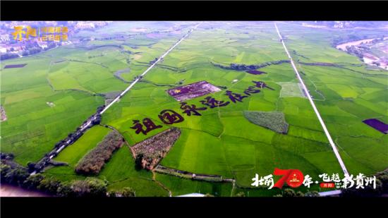 【飞越新贵州】开阳:诗画相遇 云归故里丨最美我的县
