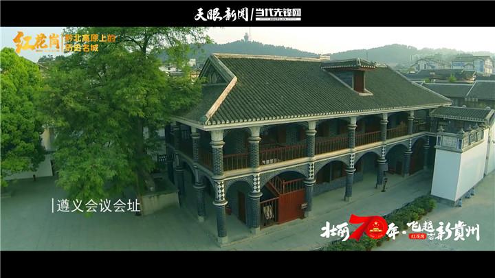 【飞越新贵州】红花岗:黔北高原上的历史名城丨最美我的县