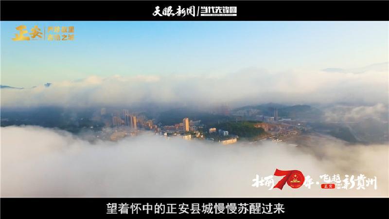 【飞越新bwin888必赢亚洲】正安:尹珍故里 吉他之城|最美我的县