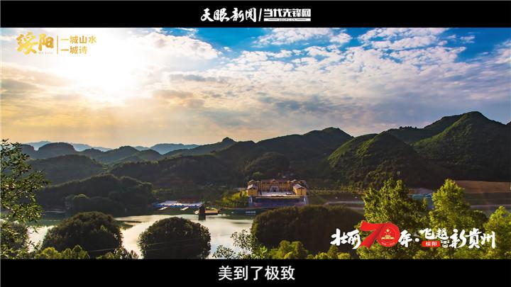 【飞越新bwin888必赢亚洲】绥阳:一城山水 一城诗|最美我的县