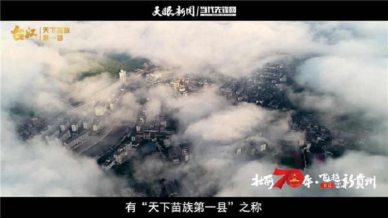 【飞越新贵州】台江:天下苗族第一县|最美我的县