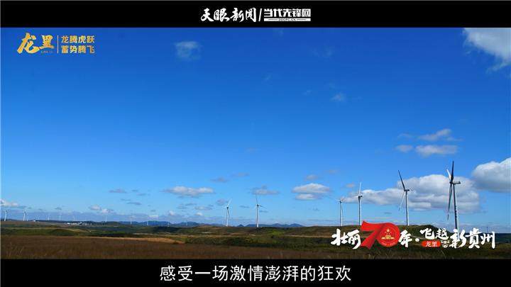 【飞越新贵州】龙里:龙腾虎跃 蓄势腾飞丨最美我的县