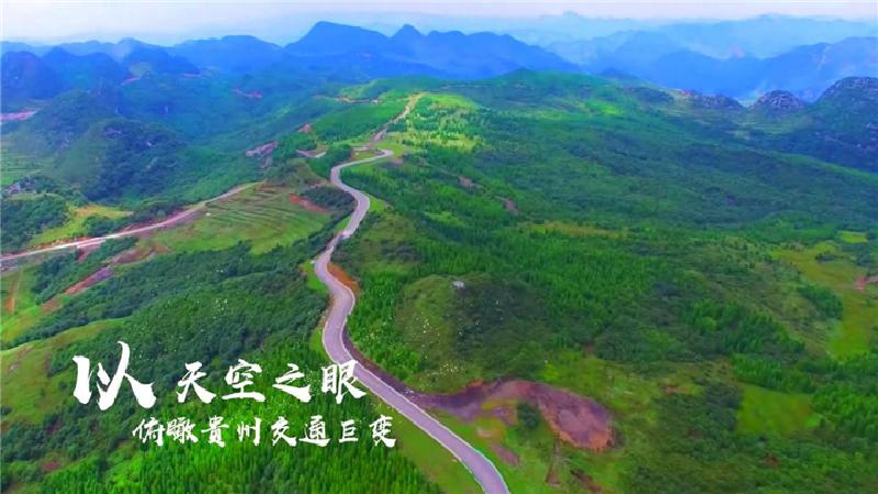 """【多彩贵州有多彩】贵州奇迹:千山万壑上的""""高速平原"""""""