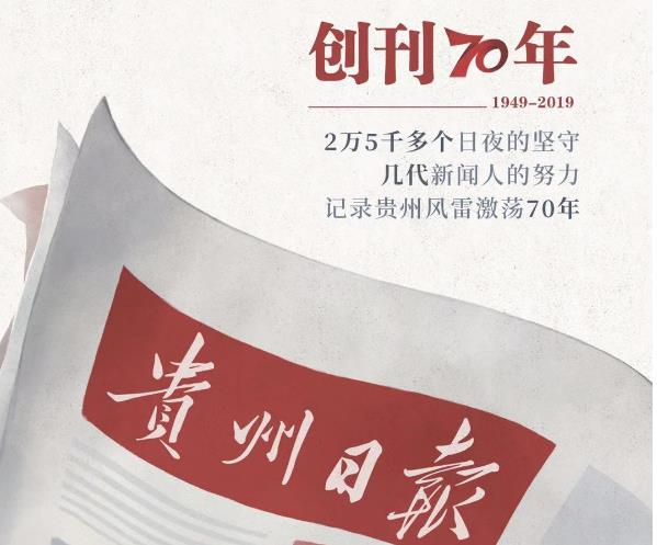 """贵州日报70岁生日,他们送来了特殊""""礼物"""""""