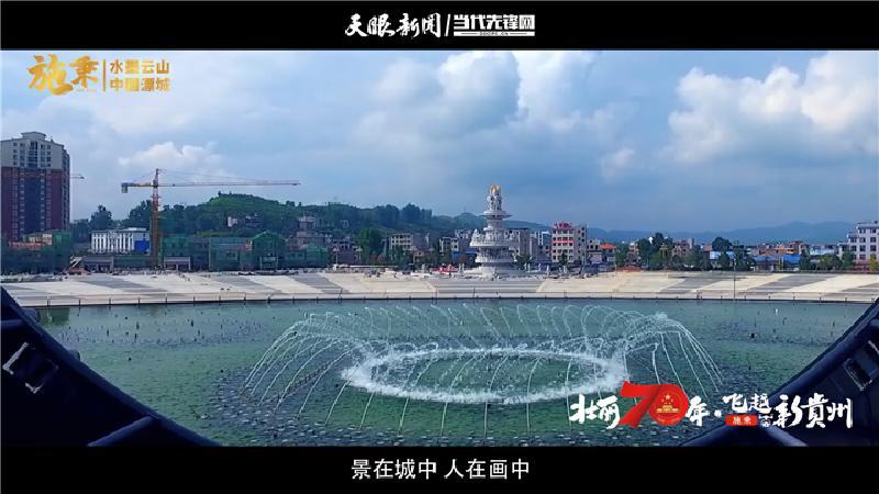 【飞越新贵州】施秉:水墨云山 中国漂城丨最美我的县