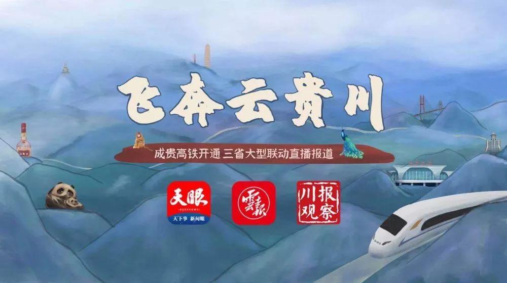 【飞奔云贵川】四川云南的兄dei,坐高铁来贵州免费吃喝嘛!