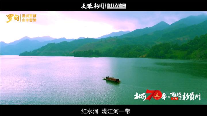 【飞越新贵州】罗甸:温润玉都 山水留情丨最美我的县