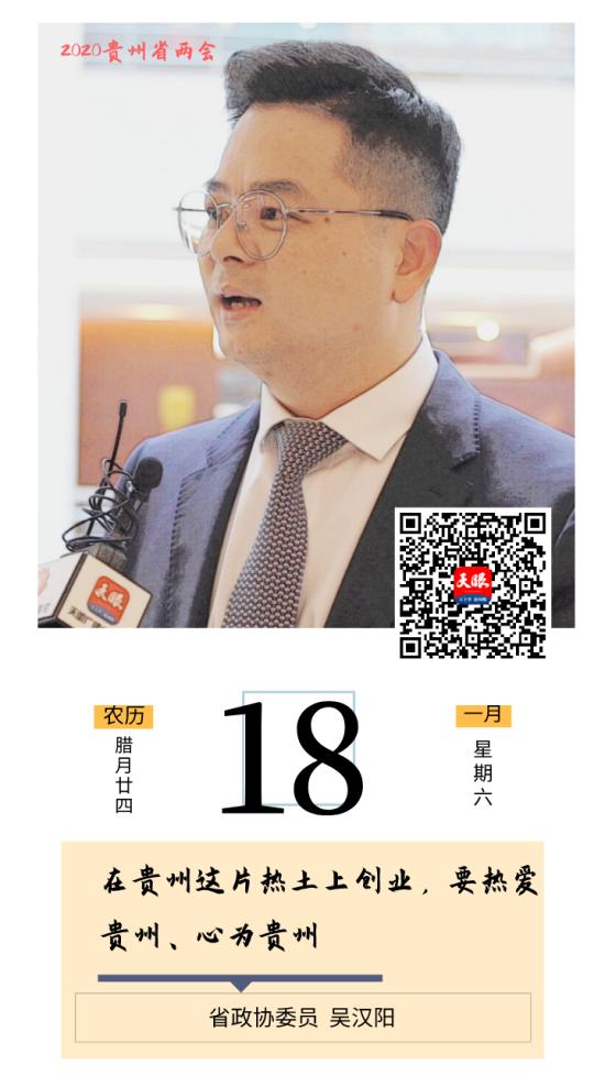 【两会日历】政协委员吴汉阳:在bwin888必赢亚洲这片热土上创业,要热爱bwin888必赢亚洲、心为bwin888必赢亚洲