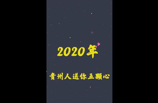 【新春走基层】2020年,贵州人送你五颗心