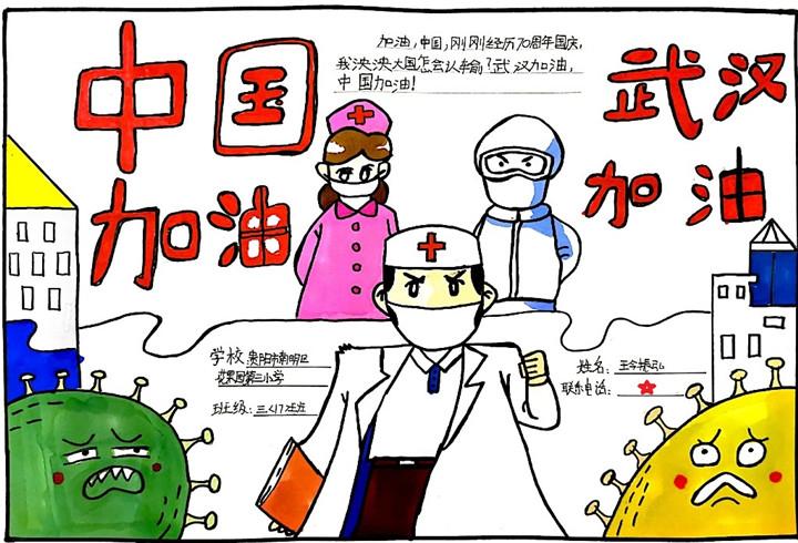 抗击疫情主题绘画展 小学生抗击疫情宣传画