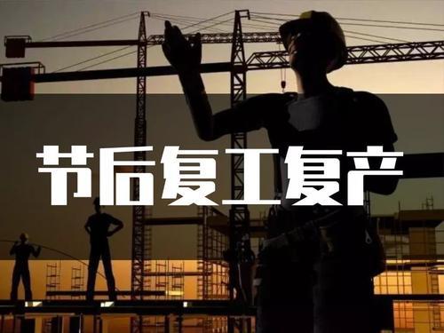 贵州省市场监管局出台9方面38条措施支持企业复工复产
