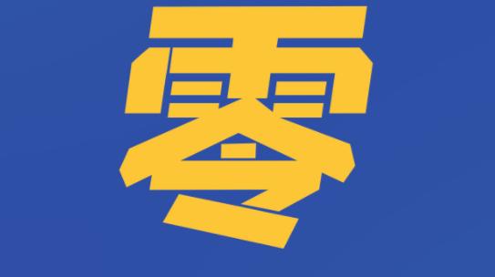 零零零!贵州连续三日新冠肺炎确诊零新增!