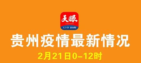 贵州疫情地图更新!又一个零!贵州省2月21日0至12时无新增确诊病例