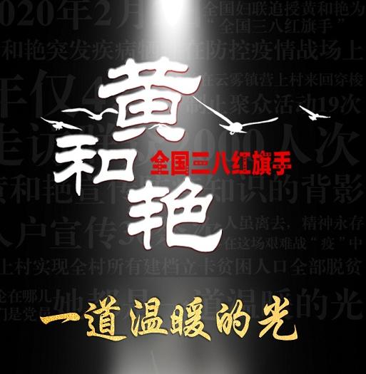 """【贵州战""""疫""""群英谱】用生命兑现入党誓言"""