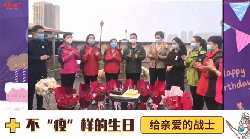 """【贵州援鄂前线故事】这个不""""疫""""样的生日,我们一起过"""