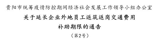 贵阳:企业外地员工返筑返岗交通费用补助期限延长到3月10日