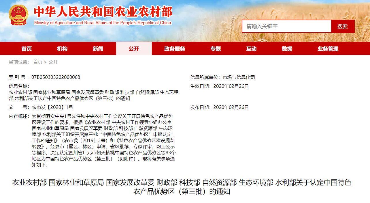 官宣!贵州4地获中国特色农产品优势区(第三批)认定
