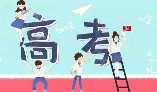 贵州考生注意!4月15日至17日2020年高考补报名!