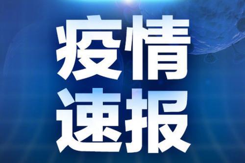 贵州卫健委:4月4日无新增确诊病例,无新增疑似病例,无新增无症状感染者