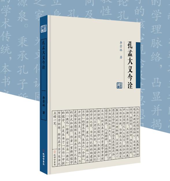 孔学堂书局丨李景林教授新著《孔孟大义今诠》出版