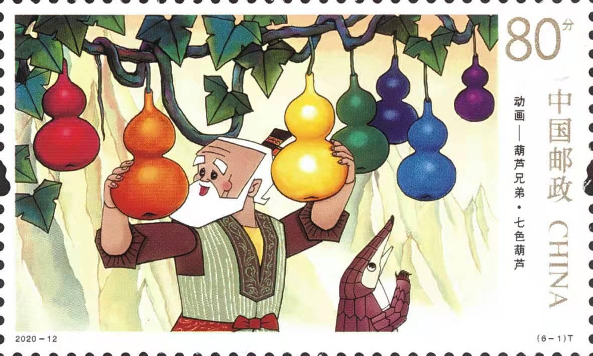 儿童节发行,来一套么?动画《葫芦兄弟》出邮票啦!