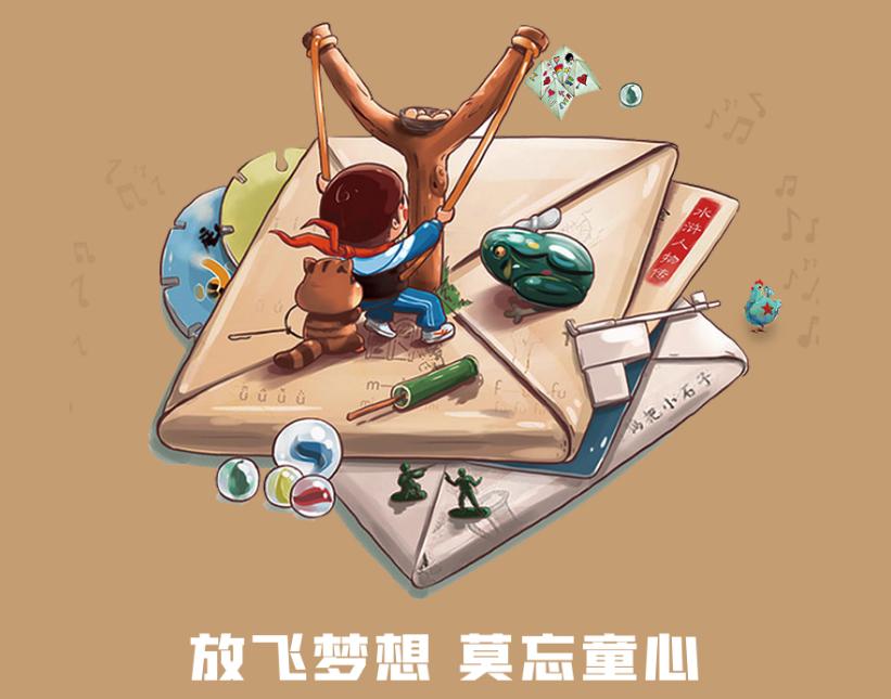 H5|放飞梦想 莫忘童心