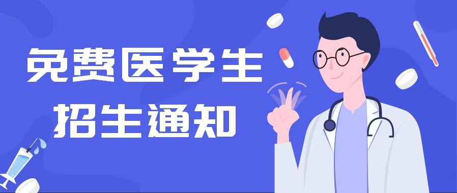 教育部:今年招收中西部农村订单定向免费本科医学生6822人