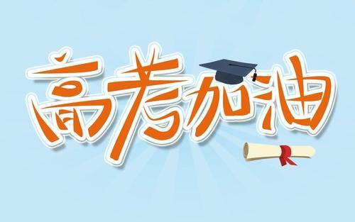 @高考考生 贵州省2020年高考考场规则公布!