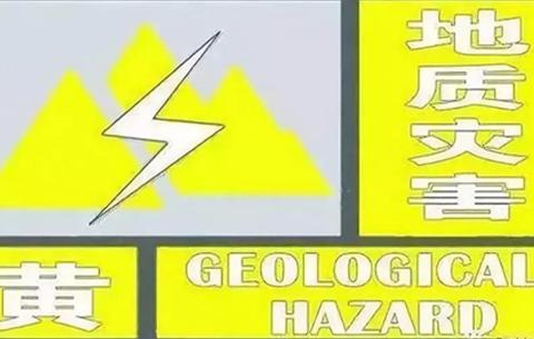 7月3日夜间至4日白天,英国威廉希尔娱乐44个县市区须防范地质灾害!