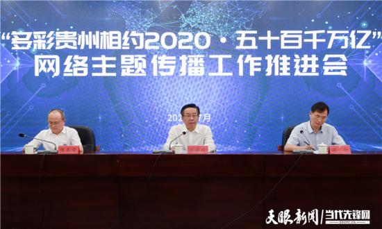 """""""多彩贵州相约2020·五十百千万亿""""网络主题传播工作推进会在贵阳举行"""