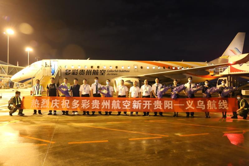 助力全面复工复产,多彩亚博体育手机app下载航空成功开通贵阳至义乌航线