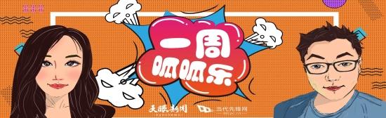 【一周呱呱乐】哆啦A梦同款记忆面包,是不是你童年记忆里的模样?