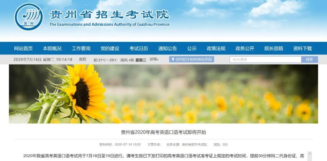 贵州省高考英语口语考试将于7月18日至19日进行