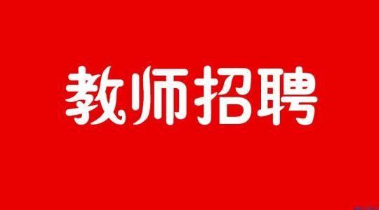 521名!贵阳市2020年统一公开招聘事业编中小学、幼儿园教师