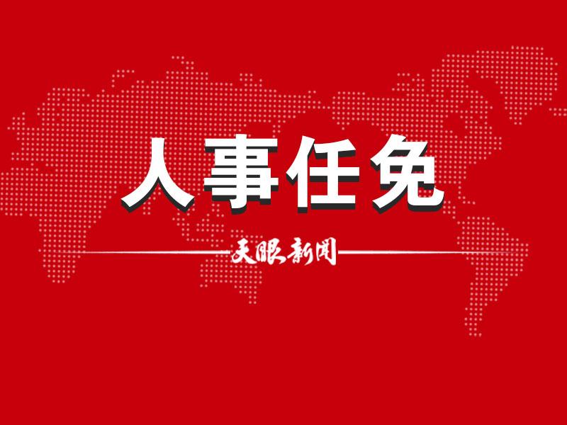 贵州省人民政府下发关于刘捷等同志任免职的通知