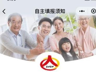 @贵州居民 这次全国人口普查,可通过微信自主填报!