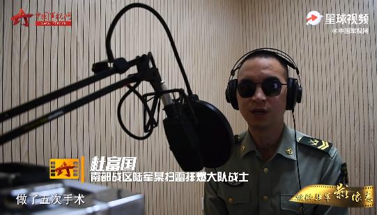 扫雷英雄杜富国跨界播音 讲述鲜为人知的扫雷故事