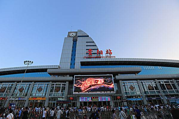中秋国庆黄金周 贵阳三大火车站预计发送旅客逾百万人