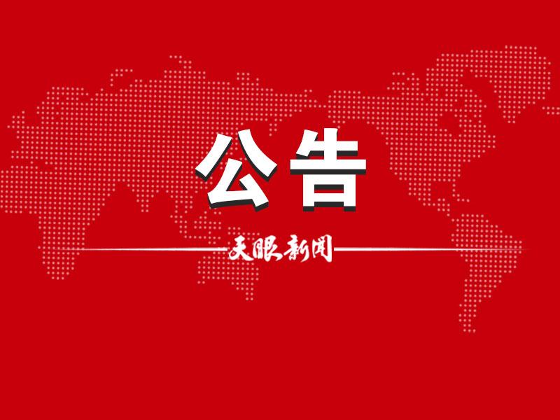 """关于征集2021年亚博体育手机app下载省""""十件民生实事""""的公告"""