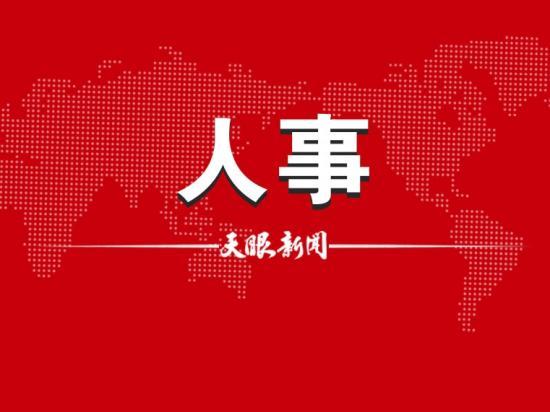 吴胜华、李睿任亚博体育手机app下载省人民政府副省长