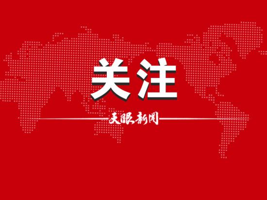 """普定等4县拟上榜2020年度首批""""贵州省节水型城市"""""""