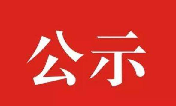 致敬!贵州民政公示全国民政系统抗击新冠肺炎疫情先进集体和个人推荐对象
