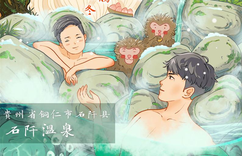 【天眼有画】今日大寒:热气腾腾,温暖过冬