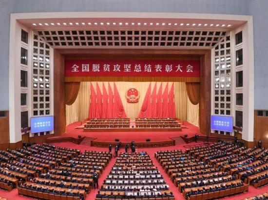 祝贺!贵州114人85个集体荣获全国脱贫攻坚表彰
