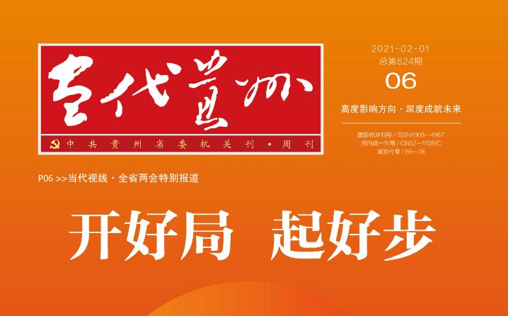 【先睹为快】《当代贵州》周刊2021年第6期预览