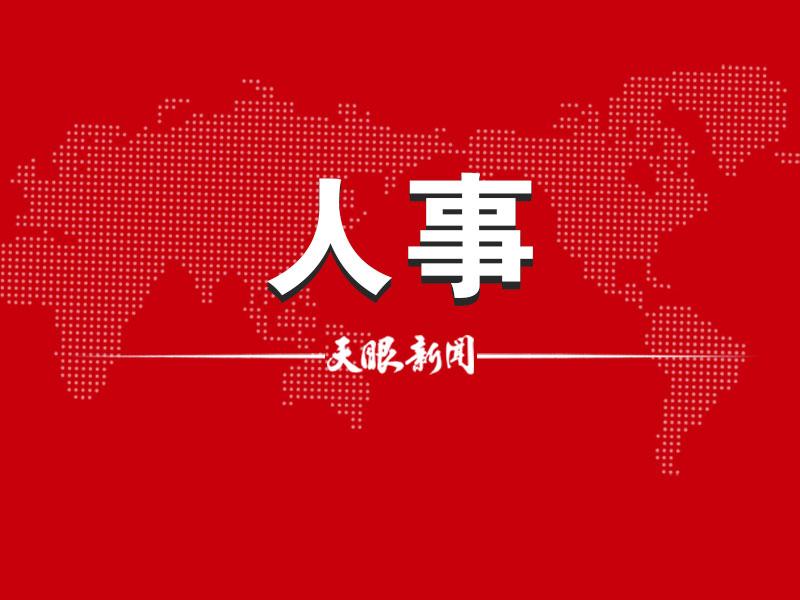 彭华昌当选毕节市人大常委会副主任